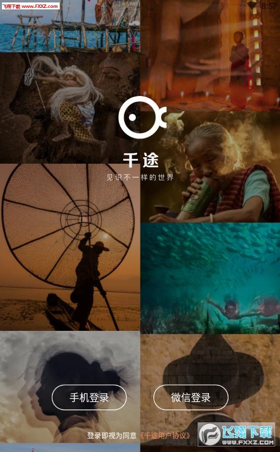 千途app官方版