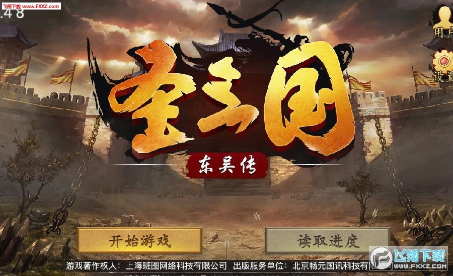 圣三国东吴传重置版游戏