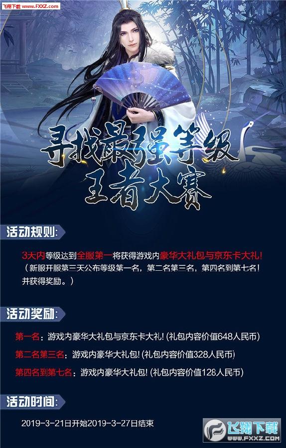 兰陵王3月22日活动更新一览