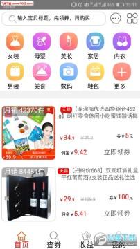 三三厅(购物领券)app