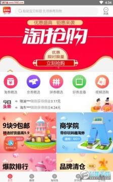 趣淘券app