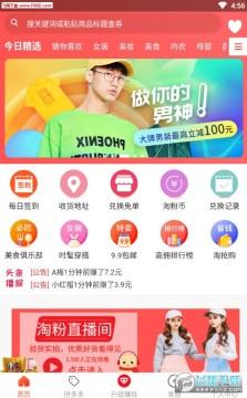 淘粉联盟app最新版