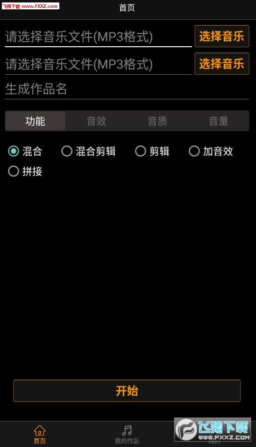 品音编辑app安卓版