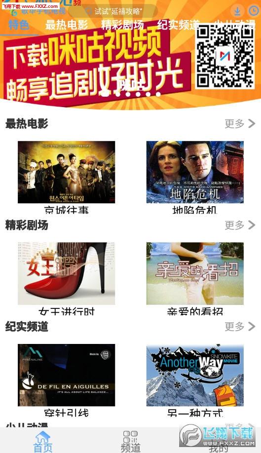 歌华手机电视app安卓版