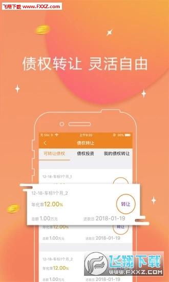 融牛在线app官方版v1.1.9截图2