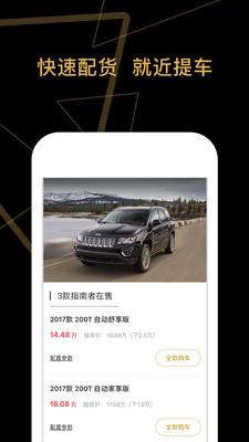 车商猫app官方版3.4.1截图0