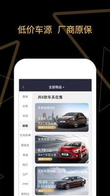 车商猫app官方版3.4.1截图1