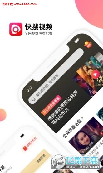 快搜视频app官方版v1.0.1截图0