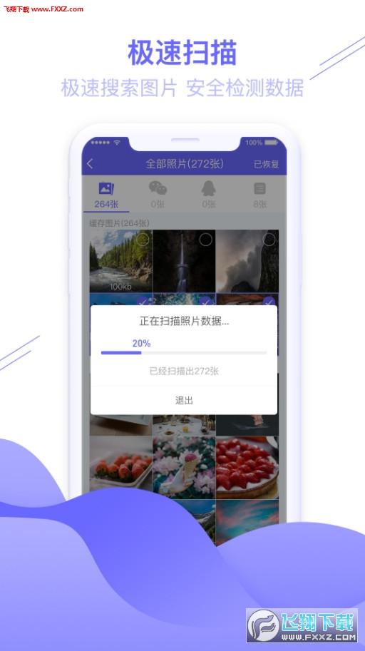 手机图片恢复助手app1.1.37 安卓版截图1
