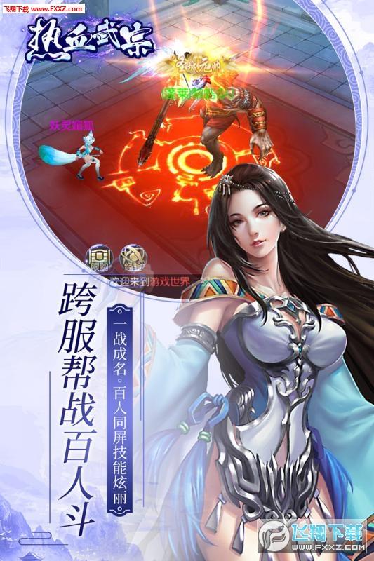 古剑逍遥官方版2.0.5截图0