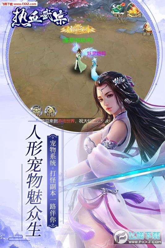 古剑逍遥官方版2.0.5截图1