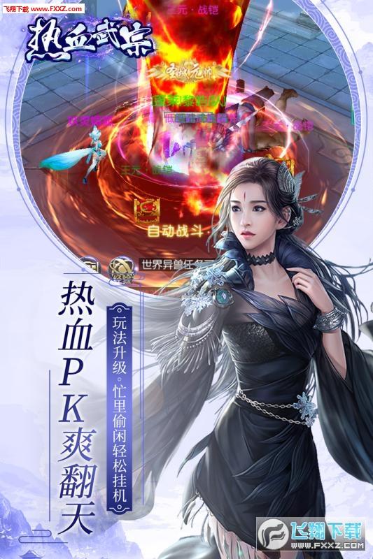 古剑逍遥官方版2.0.5截图2