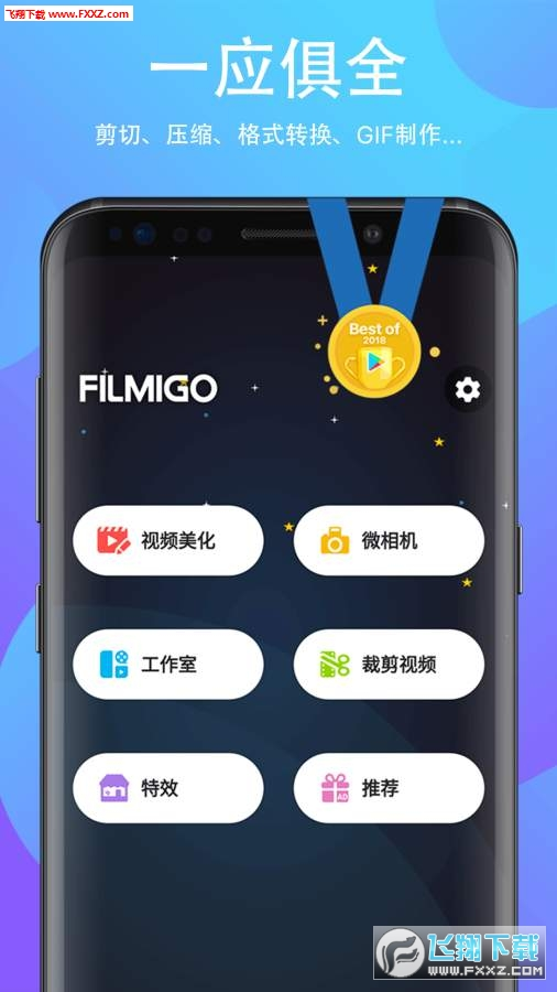 FILMIGO安卓版v1.9.0截图3