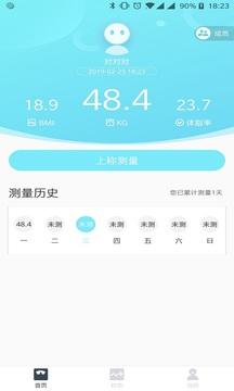 101轻体日记app安卓版1.0截图0