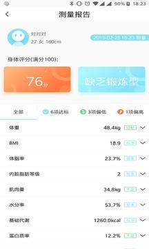 101轻体日记app安卓版1.0截图1