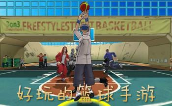 好玩的篮球手游