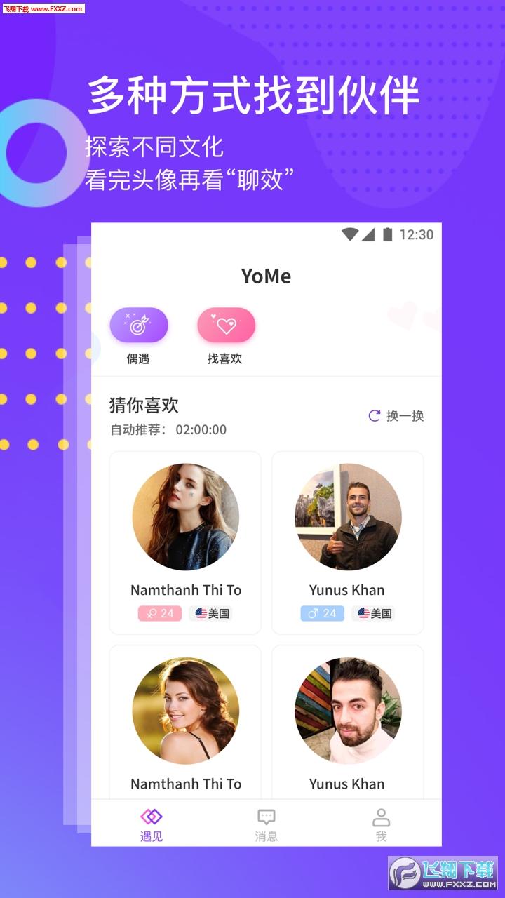 YoMe安卓版2.0.4.6截图3