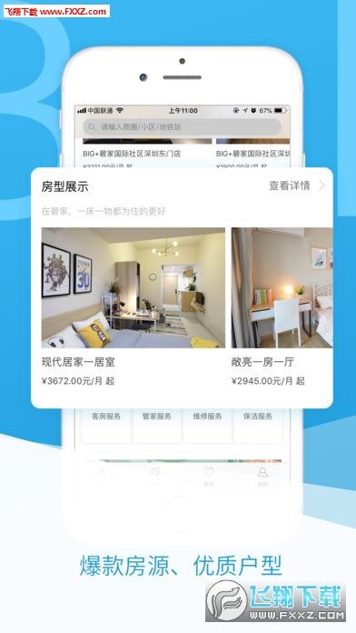 碧家app安卓版2.2.4截图1