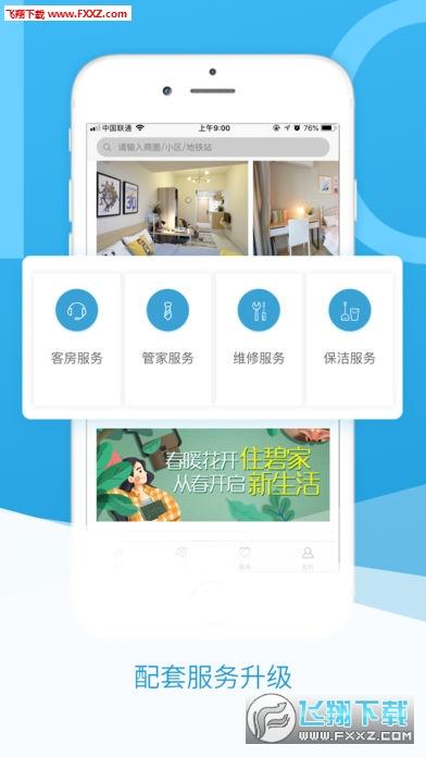 碧家app安卓版2.2.4截图2