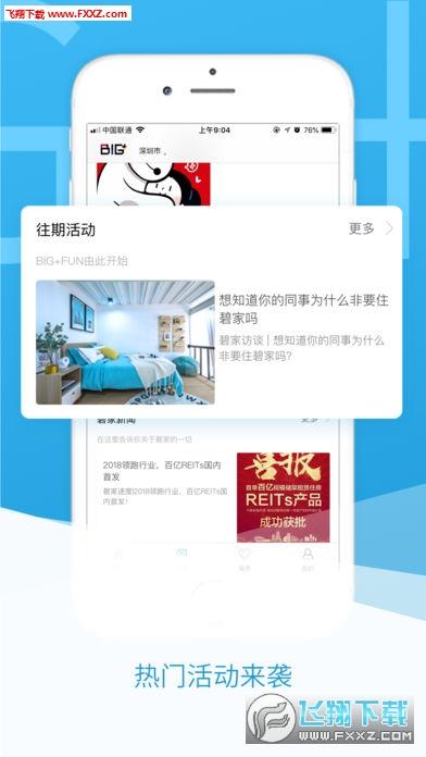 碧家app安卓版2.2.4截图3