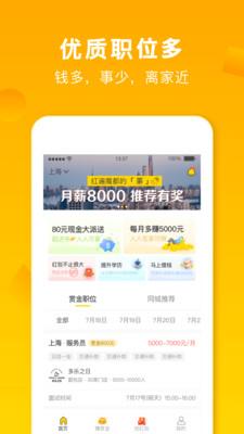 店长招聘app官方版6.2.0截图1