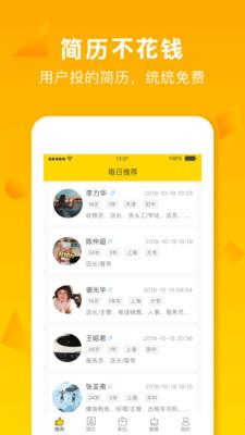 店长招聘app官方版6.2.0截图3