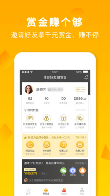 店长招聘app官方版6.2.0截图2