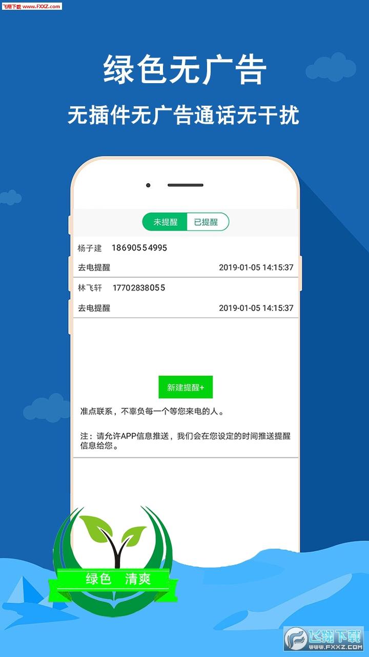 云信电话app安卓版3.3.0截图0