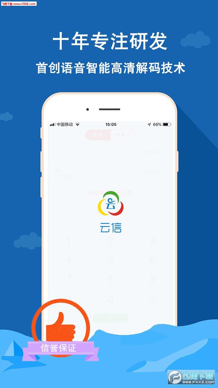 云信电话app安卓版3.3.0截图1