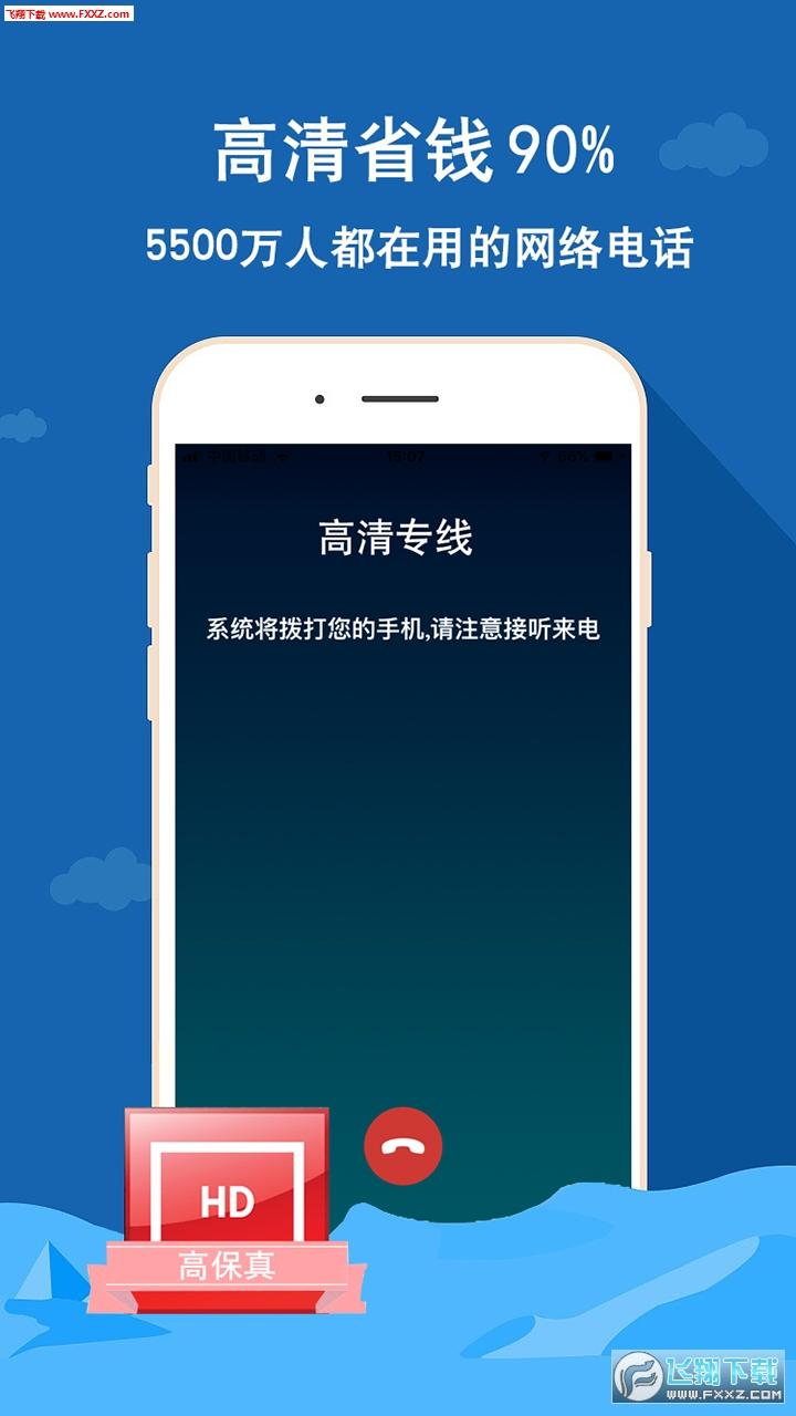 云信电话app安卓版3.3.0截图2