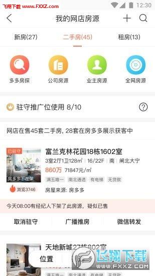多多卖房app安卓版2.5.1截图0