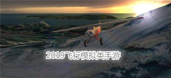 2019模拟飞行手机游戏_2019模拟飞行游戏哪个好