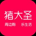 猪大圣app 2.0.1.1