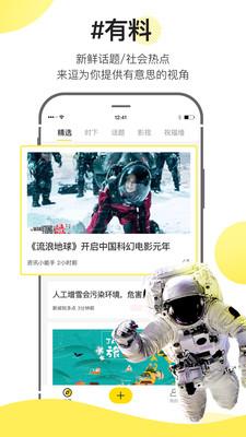 来逗app安卓版1.8.1.1截图2