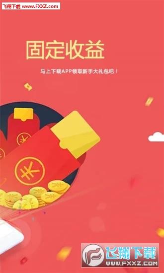青鱼金融app安卓版v110514截图0