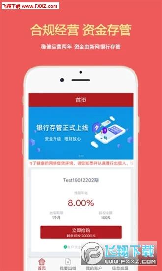 青鱼金融app安卓版v110514截图1