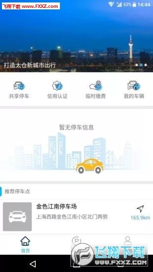 太仓智慧停车app手机版v1.0.5截图3