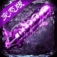 龙皇手游3.0.60