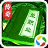 龙族霸业之单职业传奇手游 v1.0.6