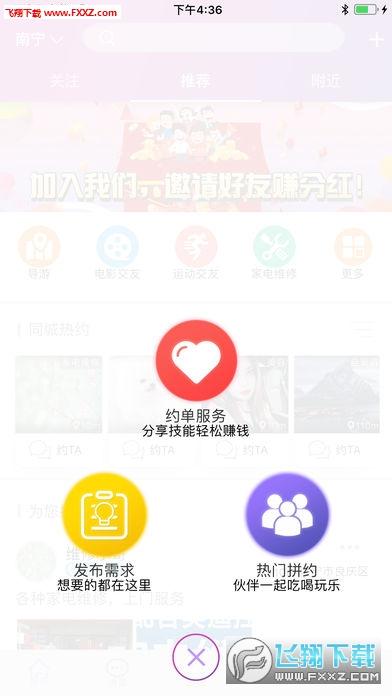 掌尚约app安卓版v1.7.48截图1