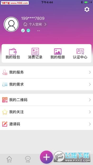 掌尚约app安卓版v1.7.48截图2