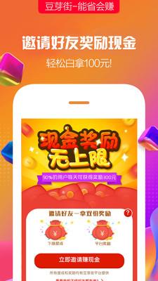 豆芽街app官方版3.0.0截图0