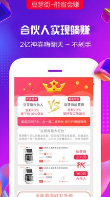 豆芽街app官方版3.0.0截图1