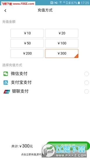 蓉E充充电桩车主app安卓版v1.0.0截图2