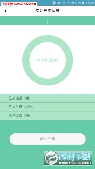 蓉E充充电桩车主app安卓版v1.0.0截图3