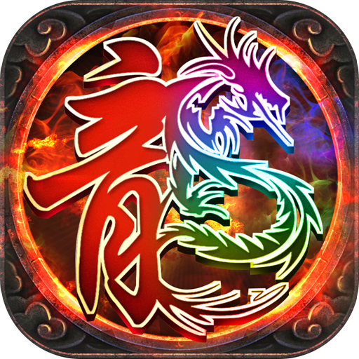 毒龙传奇官网版3.0.9