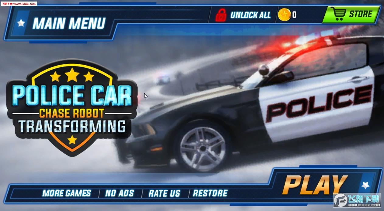 警察机器人追捕行动安卓版1.0截图0