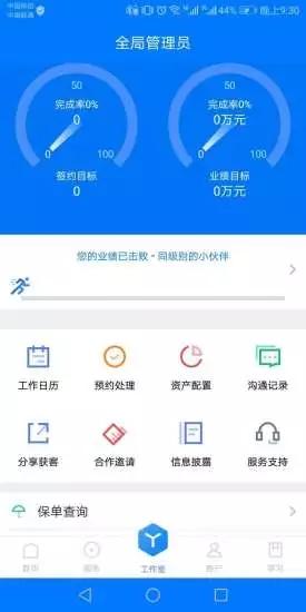 远小二app官方版V2.4.0截图0