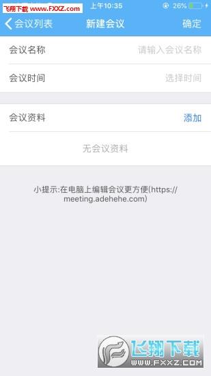 和洽会议app安卓版v1.3.03截图1