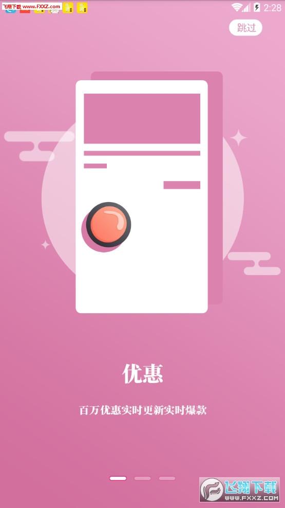 橙色易购app手机版1.0.26截图0